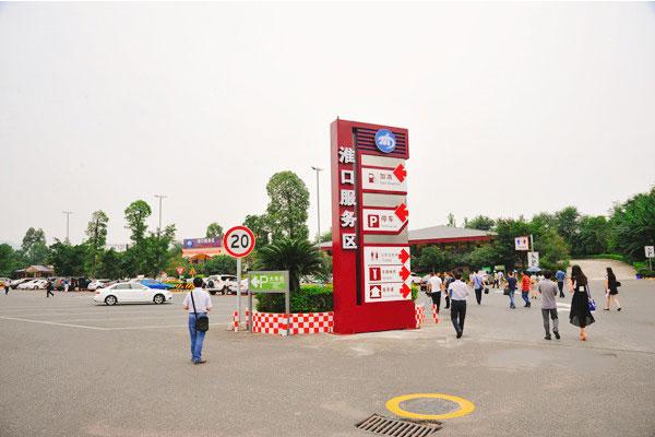 四川高速淮口服务区nba直播客户端nba直播吧cctv5系统制作安装