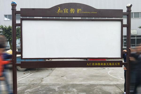 小区物业宣传栏betway88官网手机版
