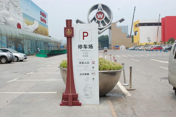 工业旅游区导视标识系统设计betway88官网手机版安装