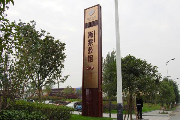海棠公馆地产销售中心精神堡垒betway88官网手机版