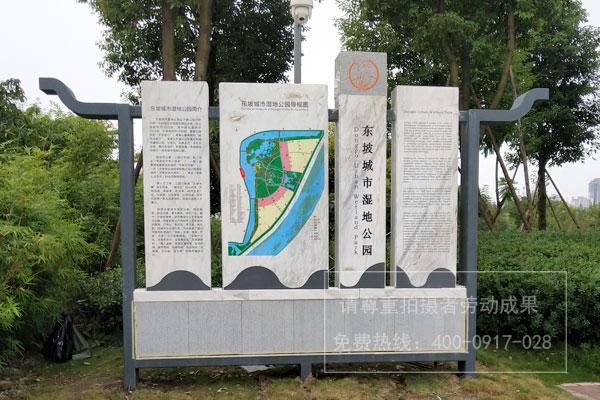 城市湿地公园nba直播吧cctv5标牌制作安装